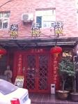 unser Hotel in Xian
